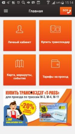 Приложение Автодор для мобильного телефона