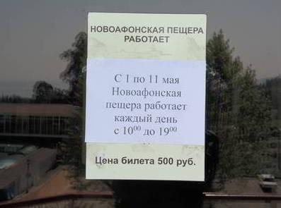 Часы работы Новоафонских пещер