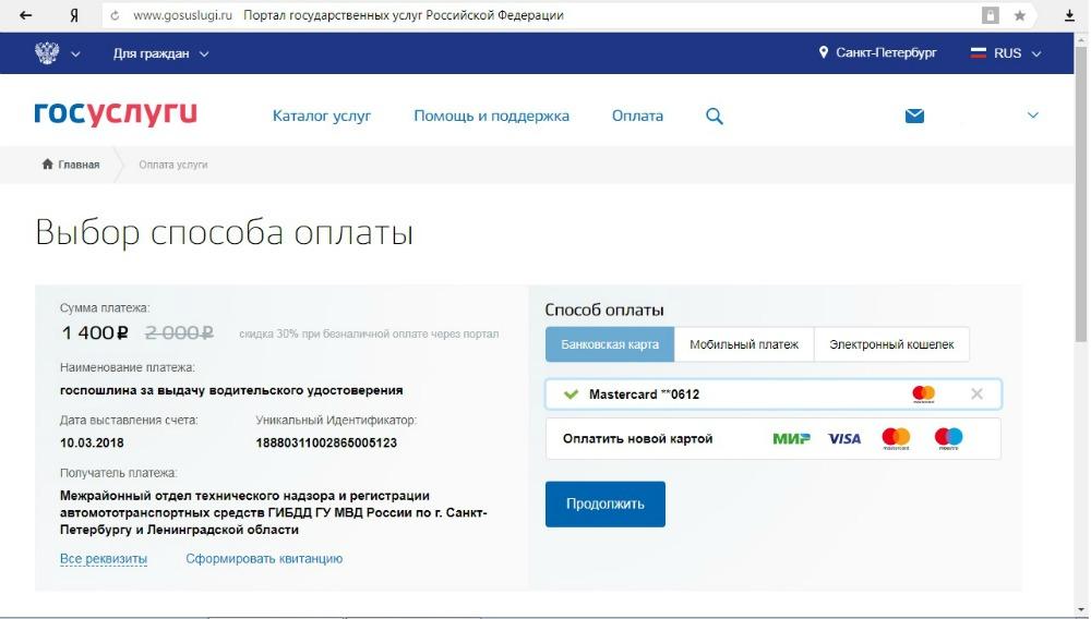 Замена водительского удостоверения через сайт Госуслуги