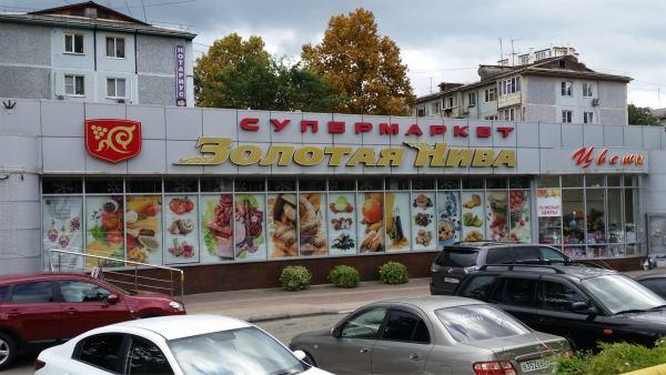 магазин в Дагомысе