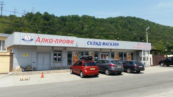 Магазины в Дагомысе