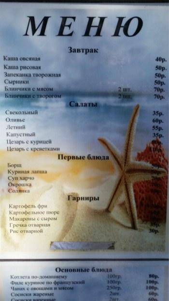 Стоимость в кафе Дагомыса
