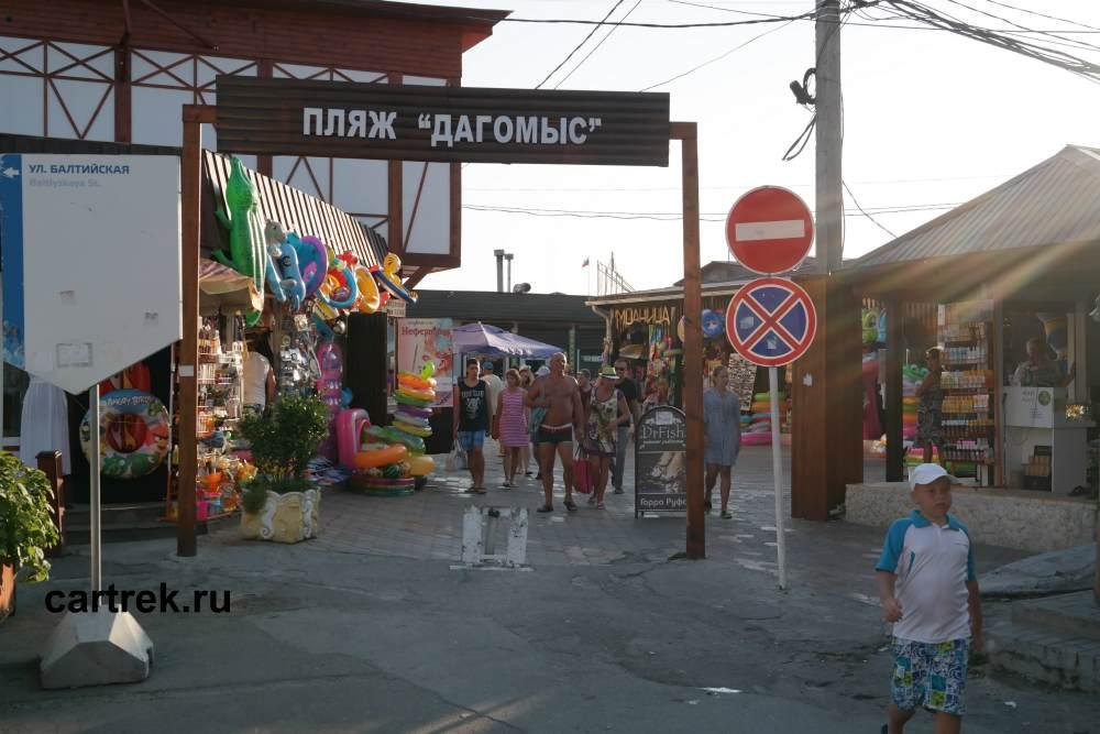 Вход на городской пляж Дагомыса