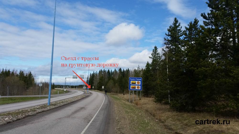 Проезд границы с Финляндией на велосипеде