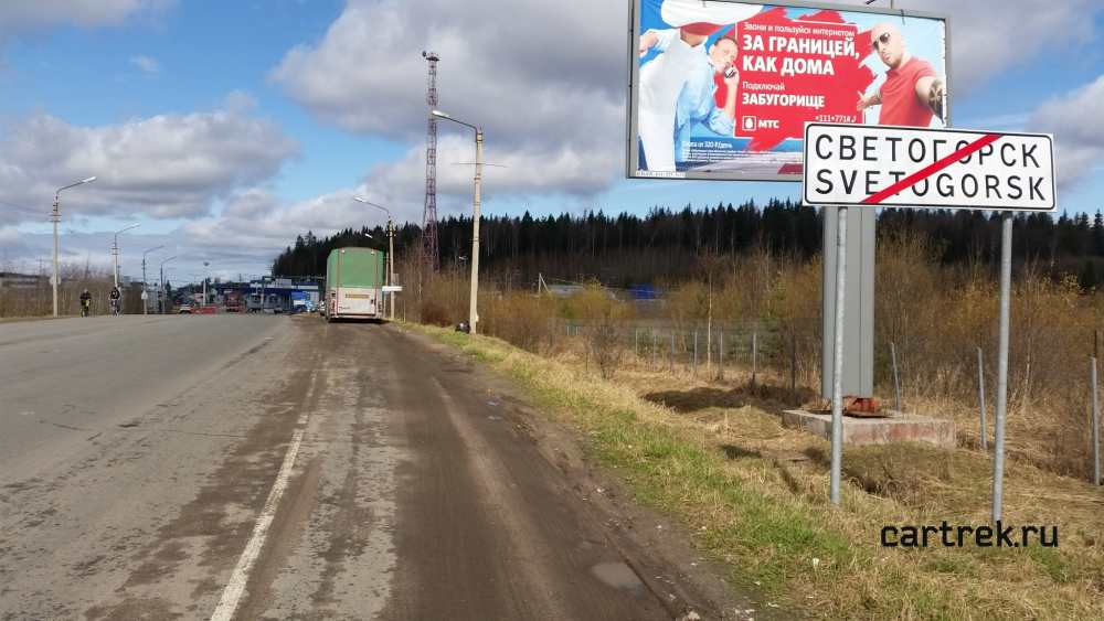 МАПП Светогорск находится возле выезда из города.