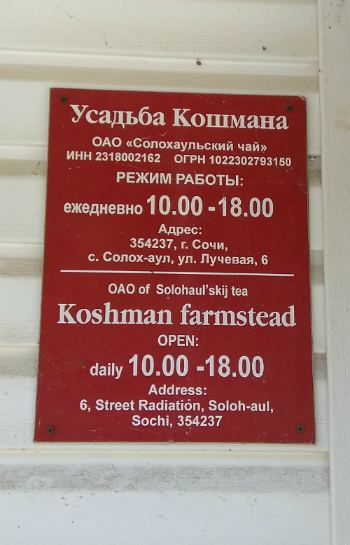 Адрес музея чая в Солох-ауле