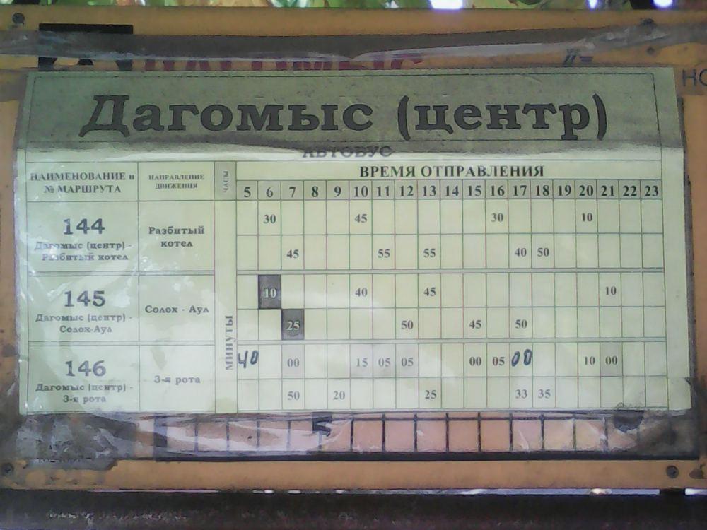 Расписание автобуса Дагомыс - Солохаул