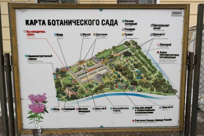 План Ботанического сада в Санкт-Петербурге