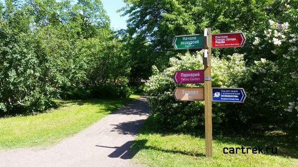 В парке имеются указатели, которые помогут сориентироваться