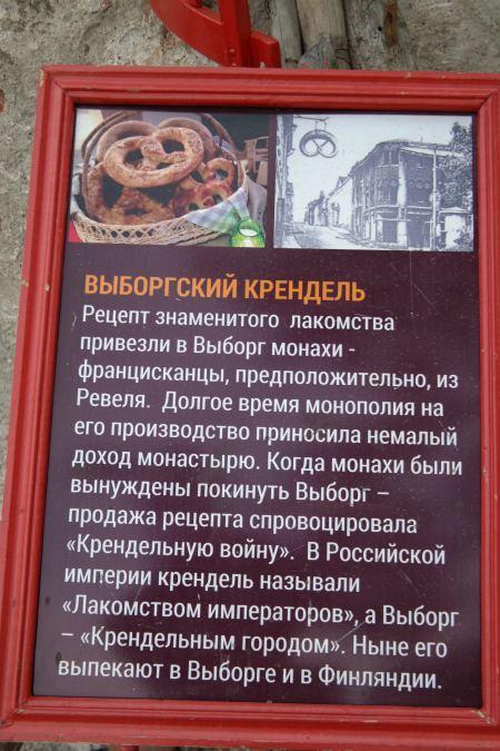 История Выборгского кренделя