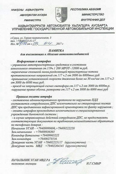 ПДД абхазии 2019