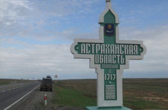 Путешествие на машине в Астрахань
