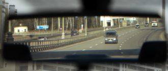 Настойка автозеркал