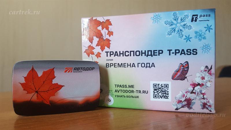 Транспондер Автодора T-pass