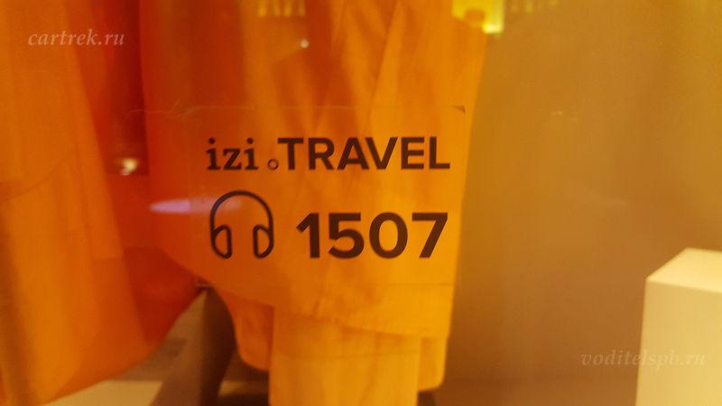 в музее есть izi.TRAVEL